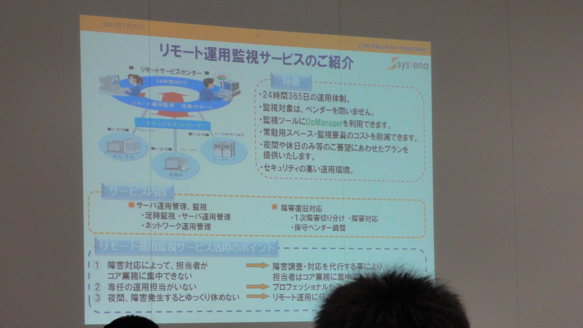 システナリモート運用監視サービスの紹介スライド