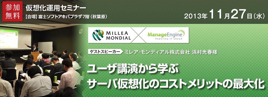 title_20131127_seminar