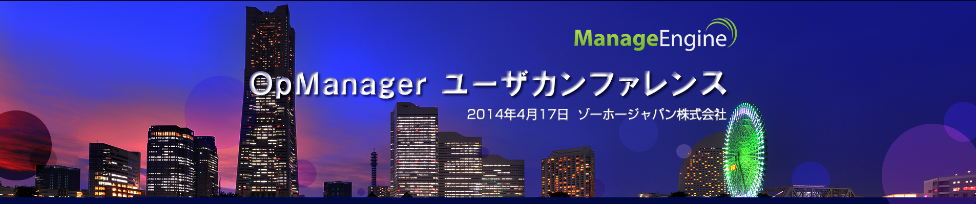 OpManager_Userconference