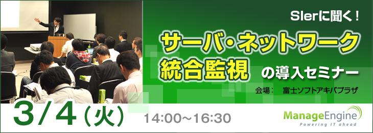 title_20140304_seminar