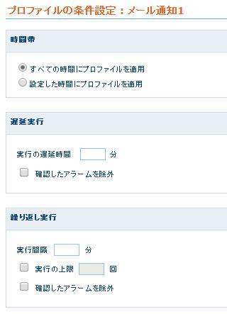 notification_profile5