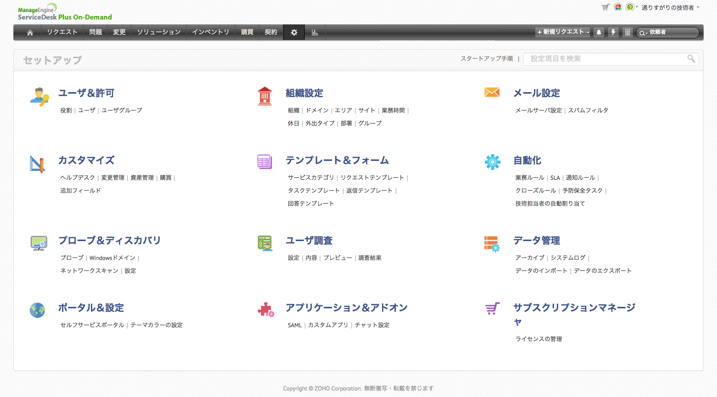 ServiceDesk Plus On-Demand 管理画面イメージ