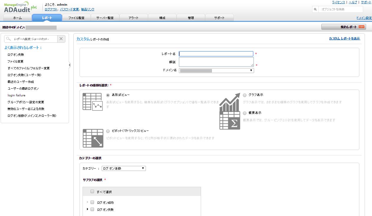 adap_custom_report3