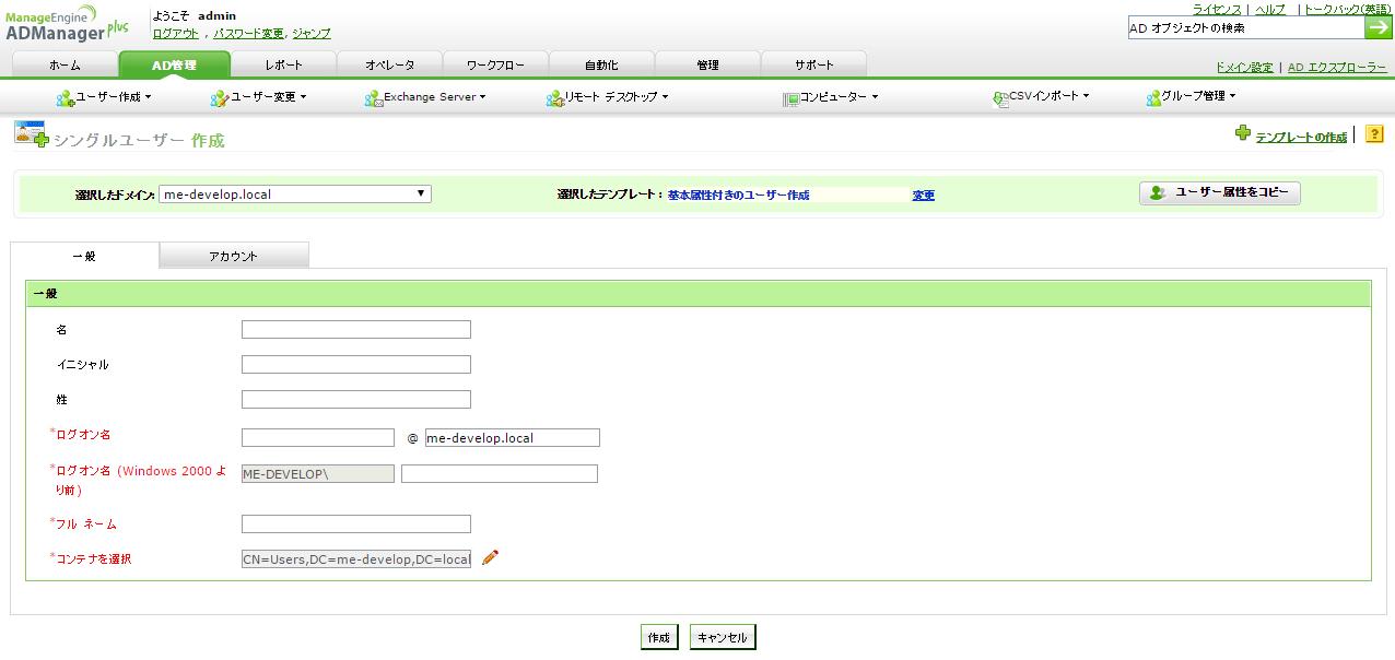 admp_user2