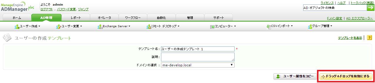 admp_user_create_template3
