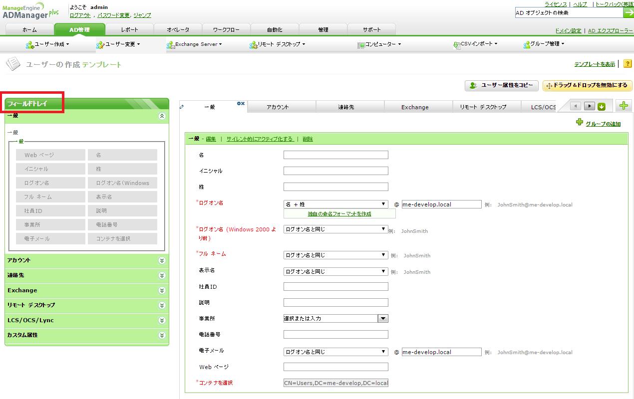 admp_user_create_template4