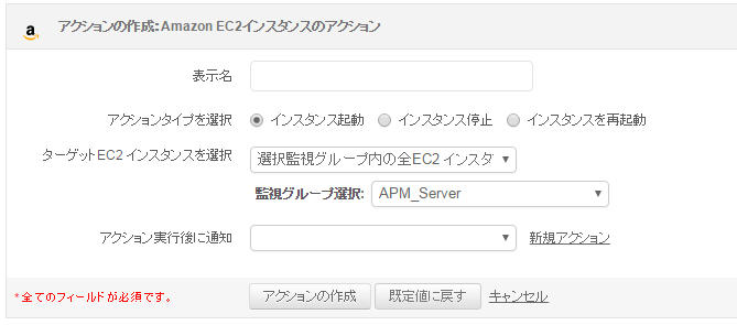 action_amazon_ec2