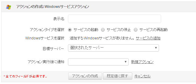 action_windows_service