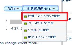config_compare2