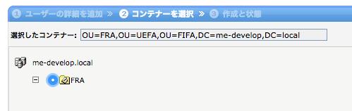 00002 user-ou-select