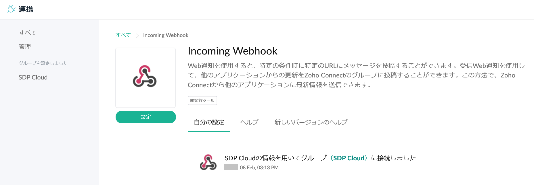 ConnectでIncoming Webhookを追加