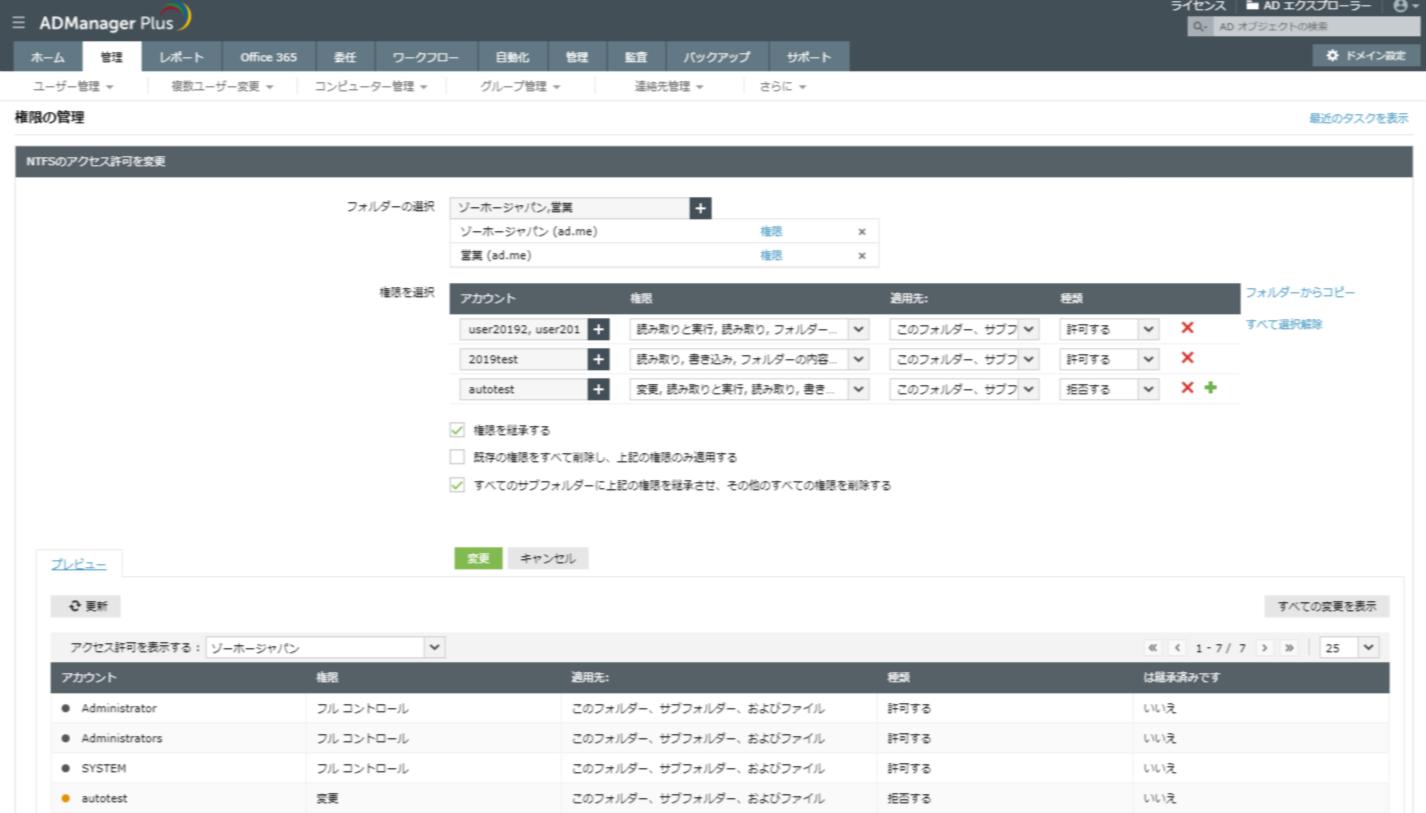 NTFSアクセス権設定画面