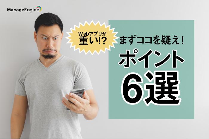 Webアプリが重い!?まずココを疑え!ポイント6選