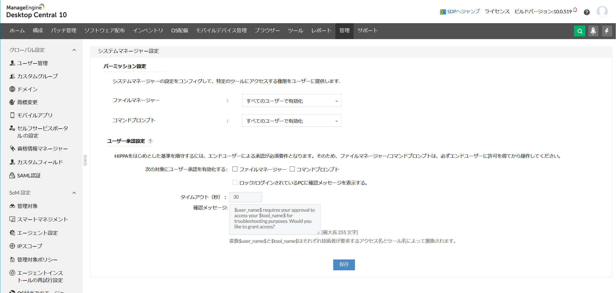 ユーザーの承認設定